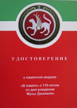 Medail V