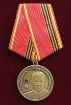 Medail VI